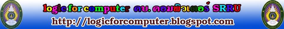 logicforcomputer