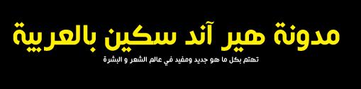 مدونة هير آند سكين بالعربية