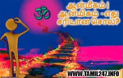 aanmeegam aanmigam idhil edhu sariyaana sol vilakkam, aanmiga vilakkam, tamil devotional doubts, theivigam,