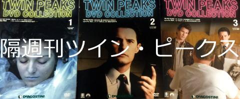 隔週刊ツイン・ピークス静岡版