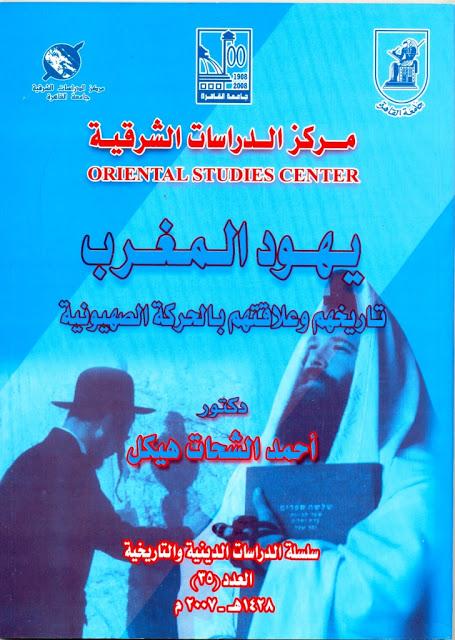 كتاب: يهود المغرب تاريخهم وعلاقتهم