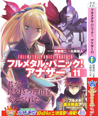 [Novel] フルメタル・パニック! アナザー 第01-11巻 [Fullmetal Panic! Another vol 01-11] rar free download updated daily