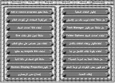 حصريا برنامج Jihad Xp