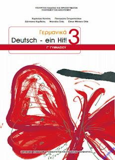 Γερμανικα Γ Γυμνασιου βιβλιο μαθητη