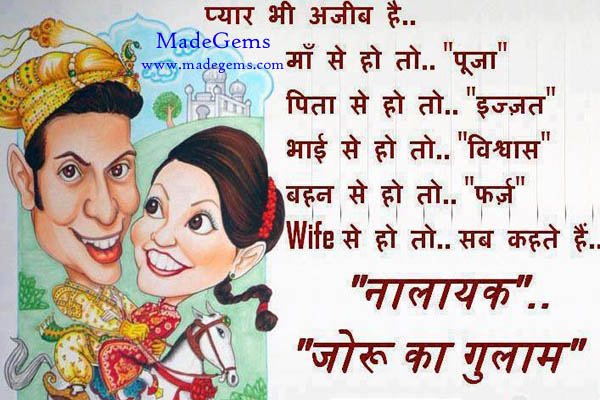 comedy Love Wallpaper : Husband Vs Wife Funny Hindi Shadi Jokes Pictures for Whatsapp Quotes Wallpapers