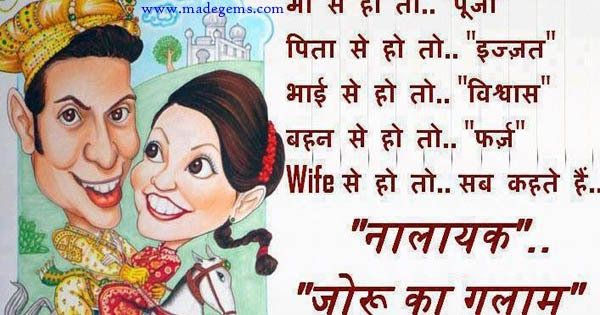 Husband Vs Wife Funny Hindi Shadi Jokes Pictures for Whatsapp | Quotes ...