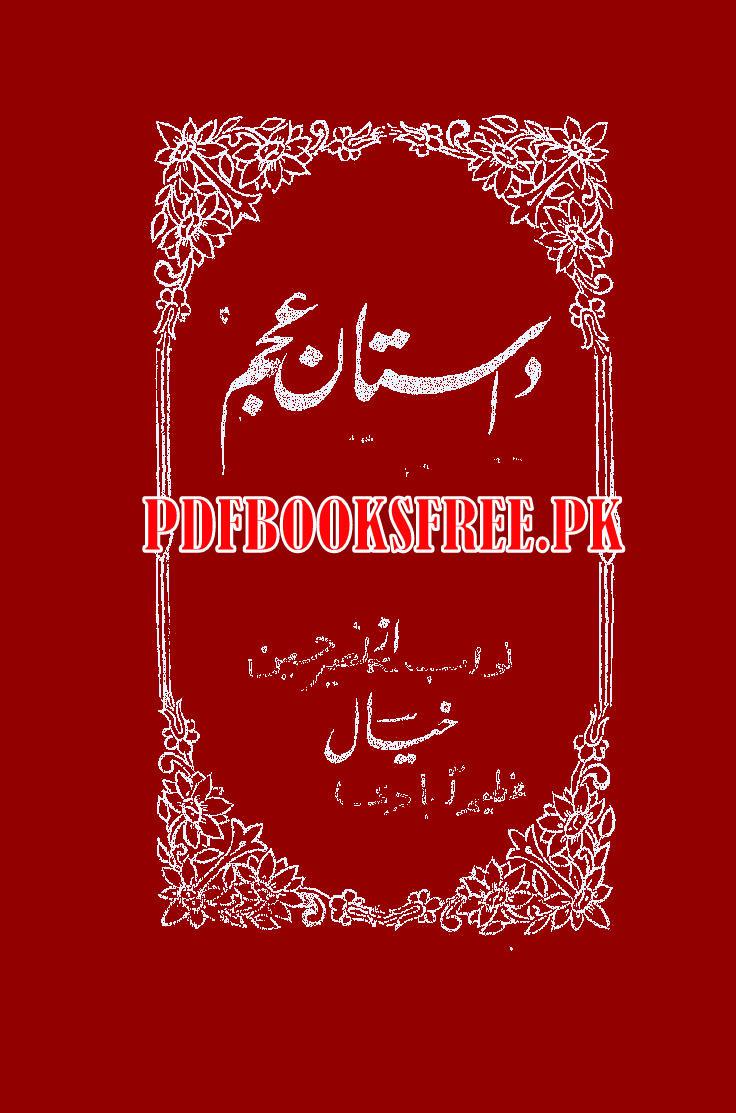 Daastaan e Ajam Urdu