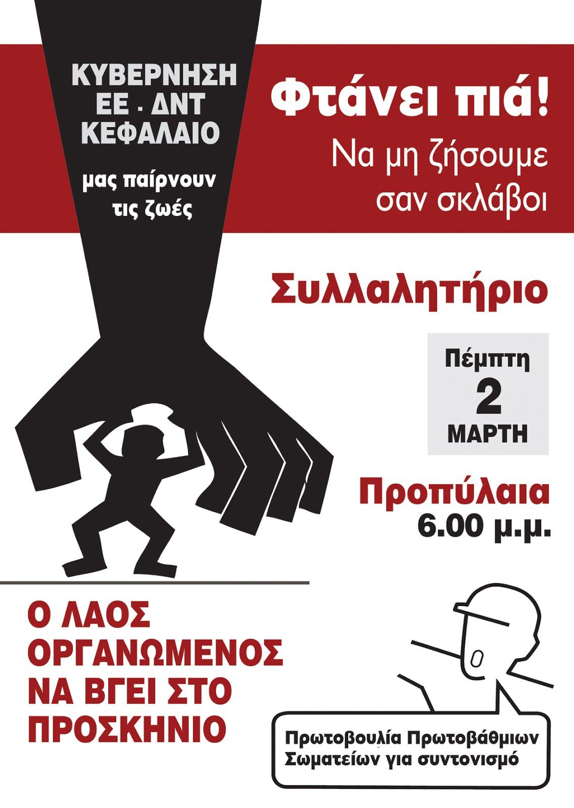 Συλλαλητήριο 2 Μάρτη 2017