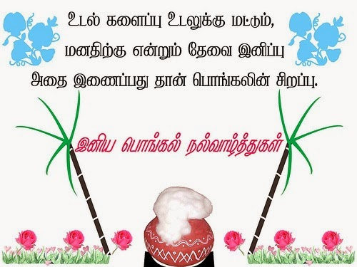 Happy pongal 2014 greetings hd wallpapers in tamil free download happy pongal 2014 greetings hd wallpapers in tamil free download m4hsunfo