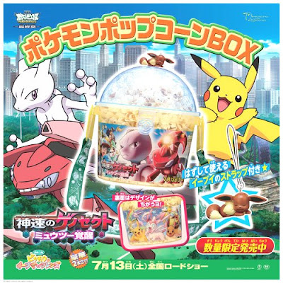 Pokemon Popcorn Box 2013