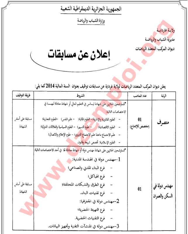 إعلان مسابقة توظيف في ديوان المركب المتعدد الرياضات لولاية غرداية جويلية 2014 Ghardaia+1.jpg