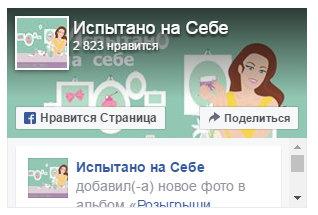 """""""Испытано на Себе"""" на FaceBook: нас 2 910+ участников"""