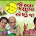 Jo Baka Paranvu Toh Padej - Gujarati Natak