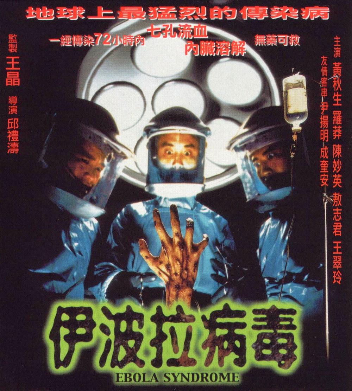 Trash-O-Rama: Ebola Syndrome (1996)