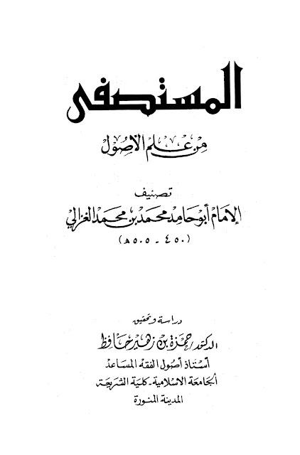 المستصفى من علم الأصول - أبو حامد الغزالي pdf