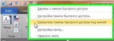 Корректируем панель быстрого доступа Word 2010