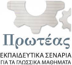 ΕΚΠΑΙΔΕΥΤΙΚΑ ΣΕΝΑΡΙΑ