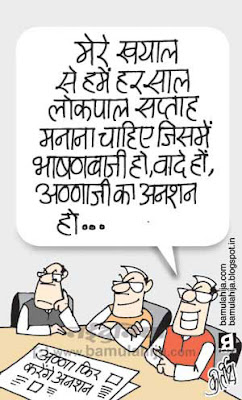 upa government, congress cartoon, corruption cartoon, corruption in india, indian political cartoon, anna hazaare cartoon, lokpal cartoon, janlokpal bill cartoon