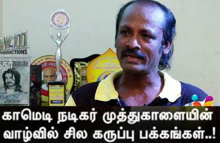 Moondravathu Kan 05-10-2015 Vendhar TV