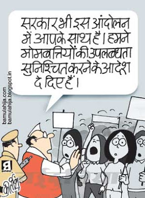 crime against women, delhi gang rape, government, upa government, congress cartoon, sheila dixit cartoon, indian political cartoon