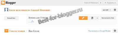 Новый блог в Blogger