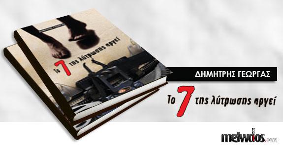 Το 7 της λύτρωσης αργεί, του Δημήτρη Γεωργά