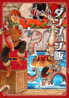 [九井諒子] ダンジョン飯 第01-03巻