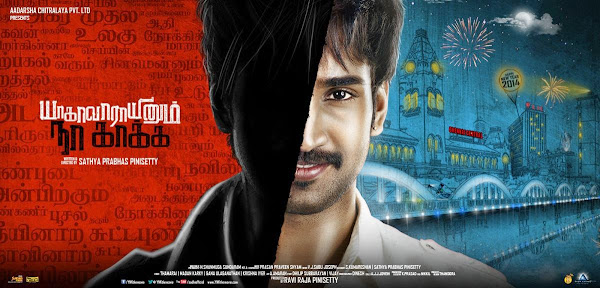 Aadhi's Yagavarayinum Na Kaakka to release in May