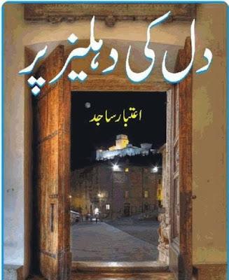 Dil Ki Dehleez Par Urdu Poetry Book