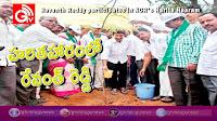 Revanth Reddy Participates in KCR's Harita Haaram ~Gtv Telugu News