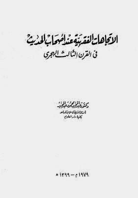 الاتجاهات الفقهية عند أصحاب الحديث في القرن الثالث الهجري - عبد المجيد المجيد pdf