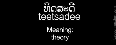 Lao word of the day - theory, written in Lao and English