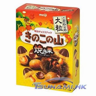 Meiji KINIKO NO YAMA Roasted Chestnut Cookies