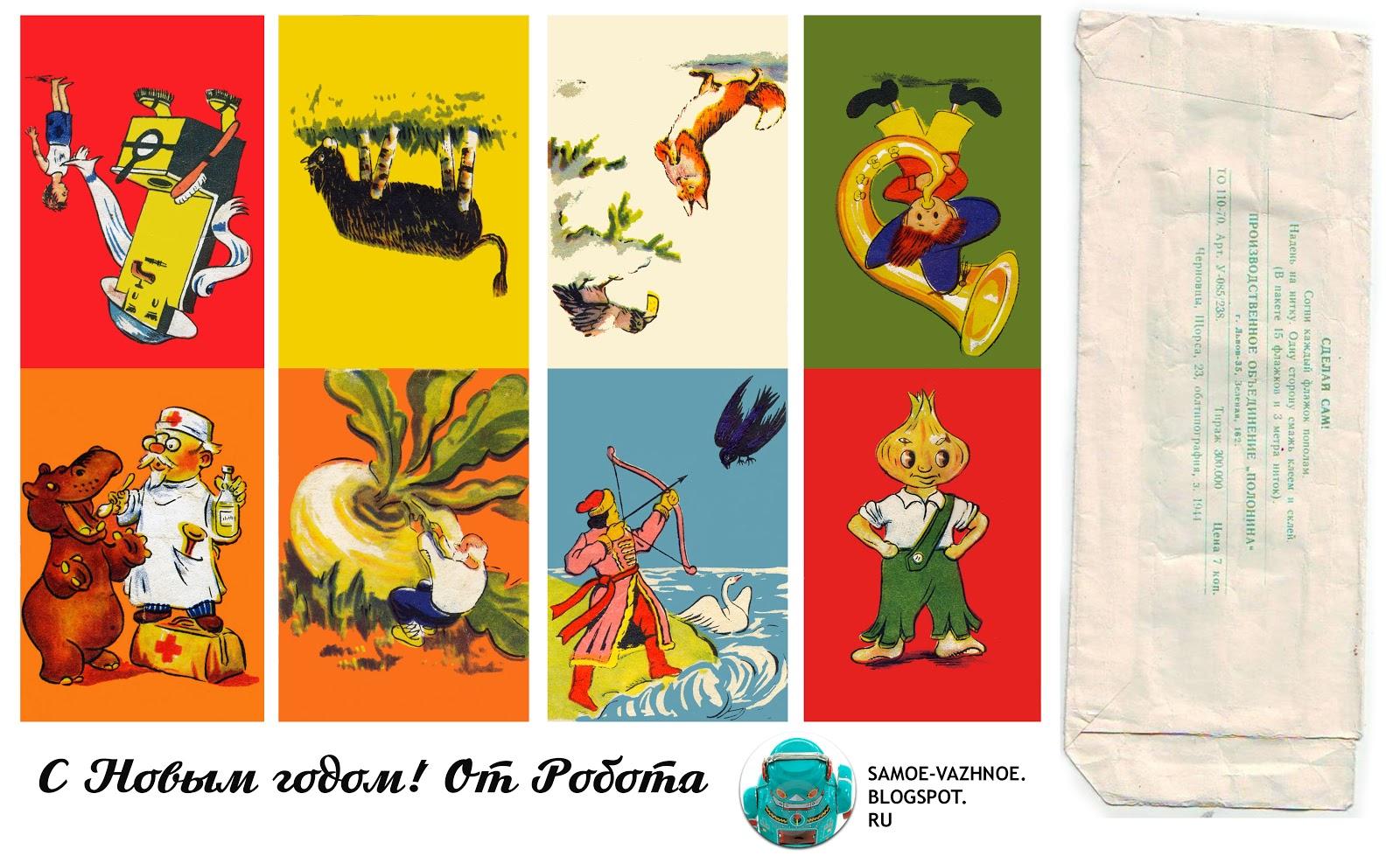 Советские новогодние флажки СССР распечатать скан скачать