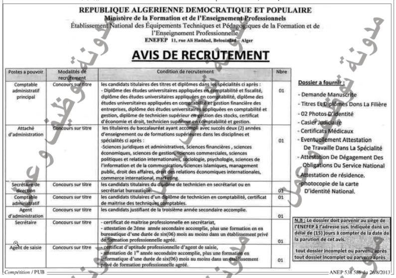إعلان مسابقة توظيف في مركز التكوين المهني علي حداد بلوزداد الجزائر العاصمة أوت 2013 03.jpg