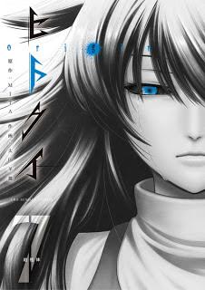 [MITA×太田羊羹] ヒトクイ origin 第06-07巻