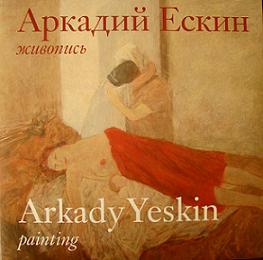 Альбом Аркадий Ескин