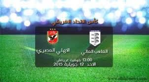 مشاهدة مباراة الاهلي والملعب المالي اليوم الاحد 12-7-2015