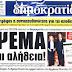 Η απάντηση της Δημοκρατίας στην Γεννηματά με έγγραφο – ντοκουμέντο!
