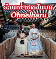 Ohnelharu Hanbok ร้านเช่าชุดฮันบกเปิดใหม่ ย่านวังคยองบก