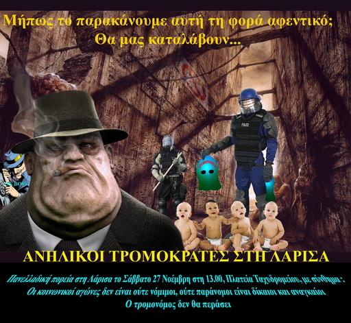 """ΛΑΡΙΣΑ ΑΝΗΛΙΚΩΝ """"ΤΡΟΜΟΚΡΑΤΩΝ"""""""
