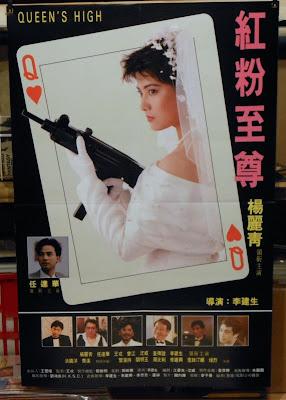 Cynthia Khan Hong Kong poster