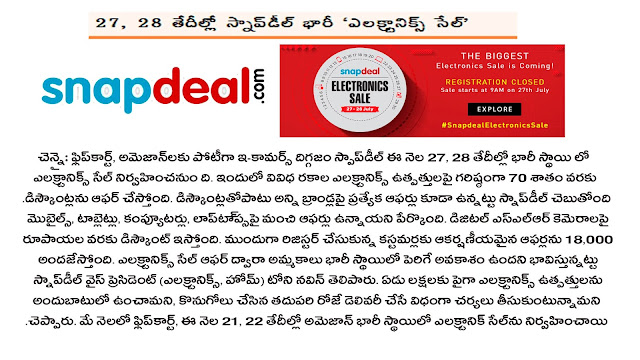 snapdeal, big sale electronics, snapdeal latest, snapdeal sale, big sale snapdeal