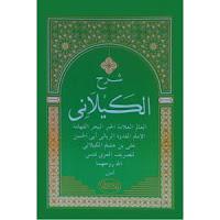 tashrif al izzi