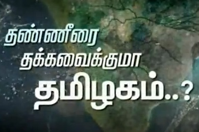 Special Debate On Water Management In Tamilnadu