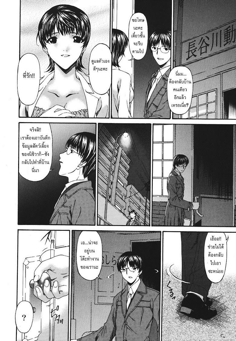 ความสัมพันธ์ต้องห้าม - เธอกับหมา - หน้า 10