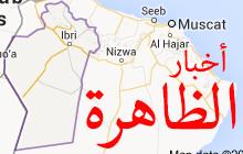 أخبار محافظة الظاهرة
