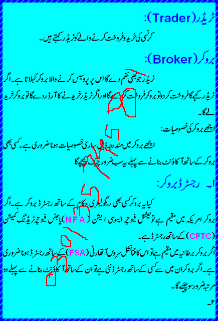 Forex robot in urdu