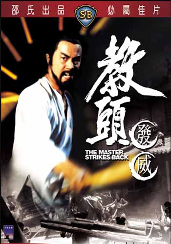 A Vingança Do Mestre – Dublado