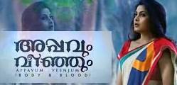 Appavum Veenjum 2015 Malayalam Movie Watch Online